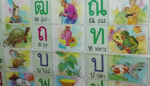 【バンコクのタイ語学校】プライベートレッスンを受ける際の注意点