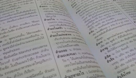 タイ語 最初に買うべき辞典オススメの2冊 併用するのが最も効果的!
