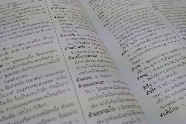 語 辞書 タイ