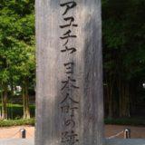 アユタヤの日本人町は遙か彼方…彼の地で知ってしまった衝撃の事実!!