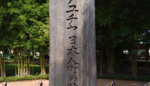 アユタヤの日本人町は遙か彼方...彼の地で知ってしまった衝撃の事実!!