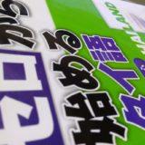 【ゼロから始めるタイ語】のトリセツ 俺的使い方の徹底解説!