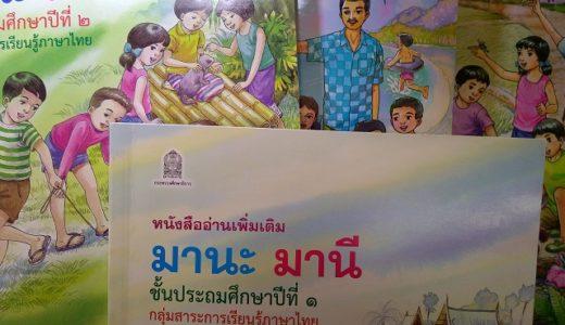 マニマナはタイ人の心の友 伝説のタイの小学校国語教科書が復活?
