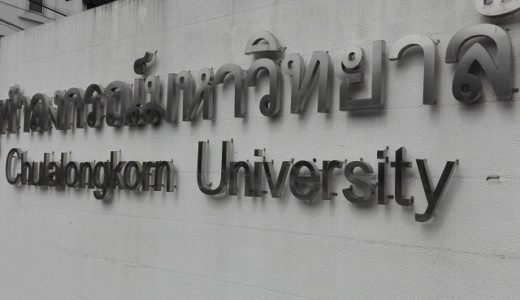 チュラロンコーン大学のタイ語検定試験を受けてきた!詳細に解説します
