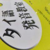 【タイ語発音教室 CD付き】のトリセツ 俺的使い方の徹底解説!