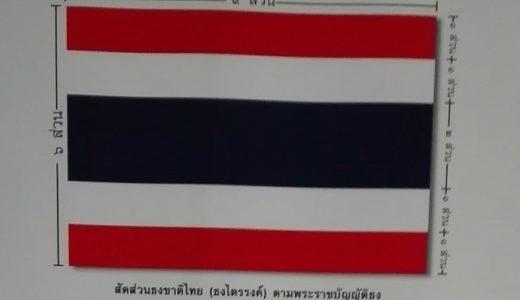 """タイの最初の旗を決めたのは""""テキトー""""というのは真っ赤な真実だった?"""