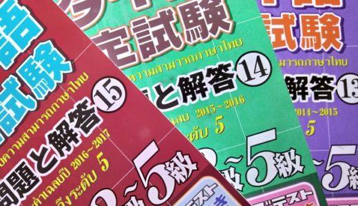 【実用タイ語検定試験】3級から5級までの概要と難易度でみるメリット