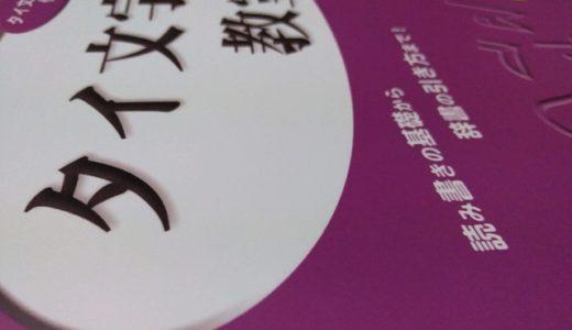 【タイ文字教室 練習帳付き】のトリセツ 俺的使い方の徹底解説!