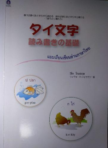 タイ文字読み書きの基礎