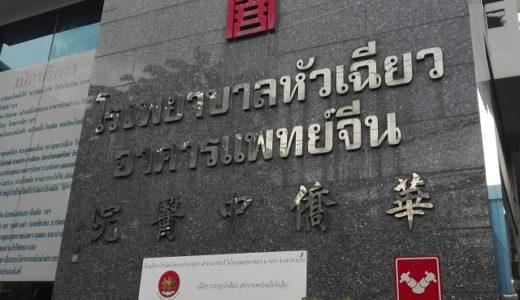 バンコクで鍼灸なら華僑中医院!初心者でも迷わない治療の手順を解説!