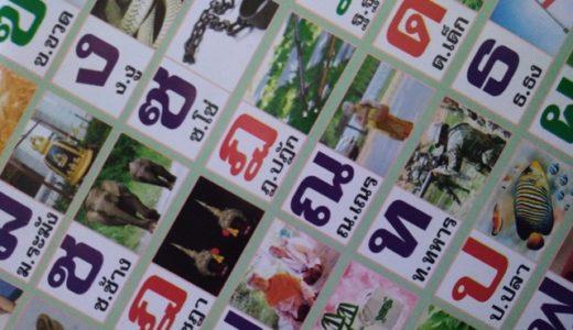 【タイ語のTips】子音から読み解く単語の綴りミスを減らす方法の第一歩