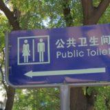 チャイナのトイレ事情今昔物語-バンコクでの行動形態からみえることは?