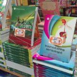 バンコクでの書籍購入に、サイアムのチュラ大ブックセンターはいかが?