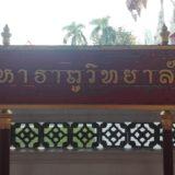 【タイの寺院】ワット・マハタ-ト バンコク遷都前からある古~いお寺