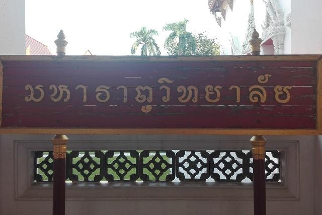 タイの寺院】ワット・マハタ-ト バンコク遷都前からある古~いお寺