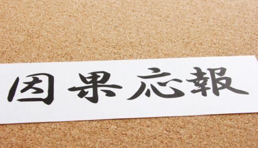【タイ語のことわざ】力は正義ではない!正義が力だ!byタイガーマスク