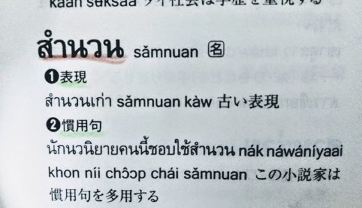 【タイ語のTips】慣用句には種類があるけど、日本語の方も実は不安です