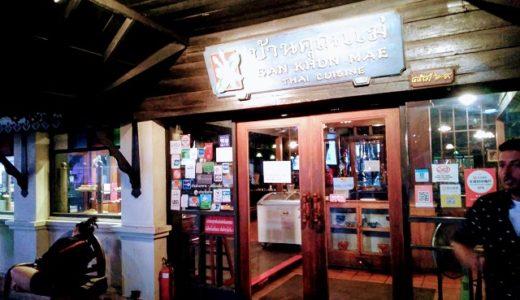 バンコク・サイアムスクエアにある超定番タイ料理店「バーンクンメー」