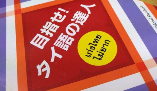 【目指せ!タイ語の達人】のトリセツ 俺的使い方の徹底解説!